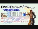【FF10】「Otherworld」をピアノで弾くと?【元ピアニストが解説してみた】