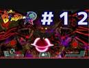 ラスボス戦【スーパーボンバーマン R】#12