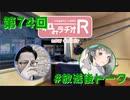 和みラヂオR 第74回 未公開トーク(放送後)