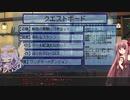 【FWO/ボイロTRPG】ボイロたちがサ終後のオンゲの世界を冒険する1-1(アニーのレッスン/導入1)