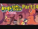 【初見実況】 ポケモン不思議のダンジョン 赤の救助隊 【Part14】