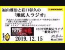福山雅治と荘口彰久の「地底人ラジオ」  2019.12.15