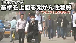 中国製マスクに発がん性物質