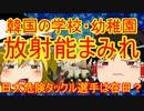 ゆっくり雑談 115回目(2019/11/16)