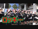 福岡高校のロッキー!!吹奏楽!!福岡クリスマスマーケット2019!!
