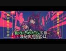 【ニコカラオケ】幽霊東京 歌詞付き【オフボーカル/offvocal】