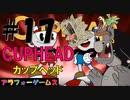 鬼難易度!アクションゲーム CUPHEAD(カップヘッド) Part17 ソロ初見プレイ動画(日本語版)byアラフォーゲームス