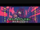 【歌詞付きオンボーカル】幽霊東京 【onvocalニコカラ】
