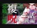 【複呪 忌殺し篇】第三話-後編『対峙』【ゆっくり劇場】