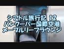 【ゆっくりシアトル12】エアカナダ・メープルリーフラウンジ紹介。