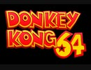 【ドンキーコング64】ひるよるウッド BGM