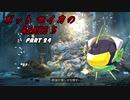 【Gears5】ボットセイカのギアーズ5 PART24【VOICEROID実況】