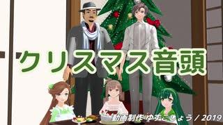 【さとうささら】クリスマス音頭(大瀧詠一)【CeVIO・VOCALOIDカバー】