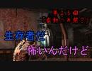 アイザックのわくわく★宇宙船探検 第25話【DeadSpace1実況】