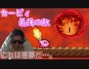カービィシリーズ 最強のラスボス?!【星のカービィ 鏡の大迷宮 】#13