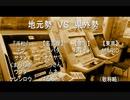 スパⅡX浜松市東西戦 105回 2019/12/09(Mon)