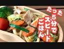 【5分で簡単】焼うどん弁当【レシピ】
