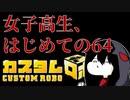 【実況】女子高生とはじめての64 part1【カスタムロボ】