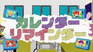 【ニコカラ】カレンダーリマインダー《浦島坂田船》(Vocalカット)±0