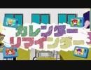 【ニコカラ】カレンダーリマインダー《浦島坂田船》(On Vocal)+4