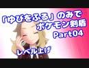 【ポケモン剣盾】「ゆびをふる」のみでポケモン【Part04】(みずと)