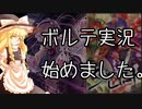 【SDVX】後光岳翔の魔理沙さん Part.01【ゆっくり】