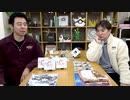 【1番くじ】ONE PIECE!よゐこ濱口再び神引き!? よゐこチャンネル 増刊号 #30