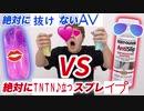 絶対に抜けない謎のAV vs 超ムラムラスプレー!!!【ローション!?vs ムラムラスプレーもある、ゥ】