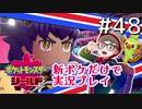【新ポケ縛り】ポケットモンスターソード・シールド実況プレイ#48【ポケモン剣盾】