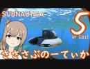 【Subnautica】さささぶのーてぃか5