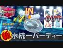 【ポケモン剣盾】オニシズクモって強くない・・・?【水統一パーティー】