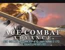 【TAS】ACE COMBAT Advance in 26:32.883 (日本未発売)Part1