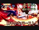 スマブラSP ソニックの鮮やかなバースト集2【プレイ動画】