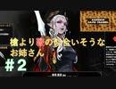 Devil Slayer 【斬妖Raksasi】その2。槍使いの女性は好きですか?『サンゾクのおもちゃ箱』