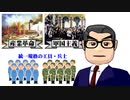 大衆: 大量生産・サブカル・国民戦争: 純丘先生の1分哲学! 50