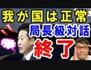 速報!韓国高官が日韓局長級対話後の公式発表で好き勝手な妄言を垂れ流し。案の定、日本側に言われたことを理解せず?貿易管理どうなる…【海外の反応】