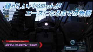 【バトオペ2】騒がしいパイロットがエースになるまでの物語 Part48