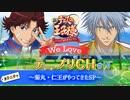 【後半・会員限定パート】新テニスの王子様 We Love テニプリCH #10~菊丸・仁王がやってきたSP~
