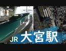 大宮駅の新幹線2019/11
