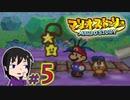 【マリオストーリー】マリパ5にいた「星のせい」に会いたいの☆#5【初見実況】