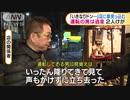 大阪・西成区 運転の男は逃走 飲食店に車突っ込む(19_12_17)