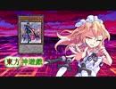 東方神遊戯 第19話『魔界を統べし王』
