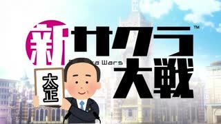 【新サクラ大戦】令和??今は太正だが??part1