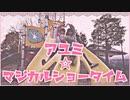 【まいえん×友人A】アユミ☆マジカルショータイム 踊ってみた【狂】