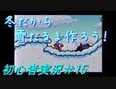 【ゲーム実況】ヨッシーアイランドで復帰します#15【ヨッシーアイランド】
