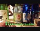 蛇口から日本酒飲んでみた@大阪