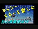【ゲーム実況】ヨッシーアイランドで復帰します#16【ヨッシーアイランド】