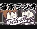 [会員専用]幕末ラジオ 第92.5回(ジャスティン回)