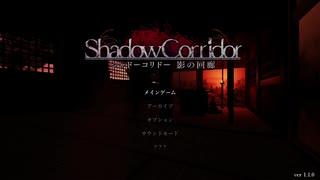 【ホラー実況】シャドーコリドー#27【Shadow Corridor】