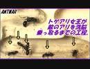 トゲアリ女王が敵のアリを洗脳して蟻の巣を乗っ取るまで。